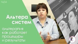 Ulthera (Альтера) System ► Аппаратная Косметология ► Как работает  Ультразвуковой Смас Лифтинг?