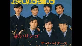 ザ・スパイダースThe Spiders/⑱涙の日曜日Namida No Nichiyobi (1969...