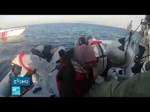 أمواج بحر إيجه تهدد حياة المهاجرين.. من المسؤول تركيا أم اليونان؟  - 17:00-2021 / 4 / 30
