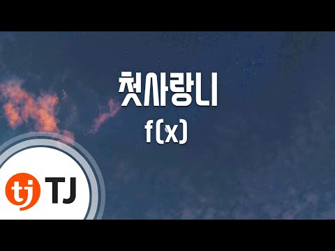 Rum Pum Pum Pum 첫사랑니_f(x) 에프엑스_TJ노래방 (Karaoke/lyrics/Korean reading sound)