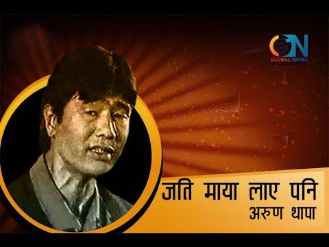 Jati Maya Laye Pani | Arun Thapa | Karaoke with Lyrics