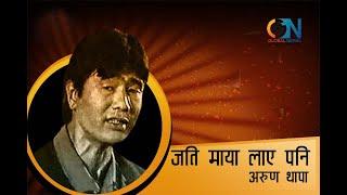 Jati Maya Laye Pani   Arun Thapa   Karaoke with Lyrics