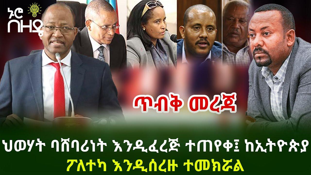 ህወሃት ባሸባሪነት እንዲፈረጅ ተጠየቀ፤ ከኢትዮጵያ ፖለተካ እንዲሰረዙ ተመክሯል | Ethiopia
