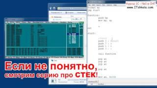 №12  Параметры функции (сложно) Ассемблер и процедуры Часть 1 Бухгалтер обучение Java курсы онлайн