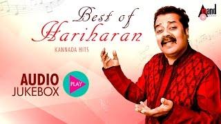 Hariharan Super Hits   Super Audio Hits Jukebox 2017   New Kannada Selected Hits