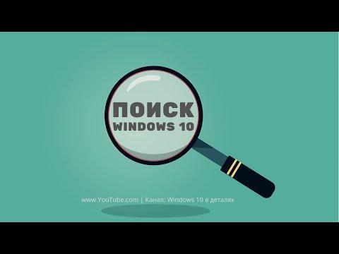 Как найти все видео на компьютере windows 10