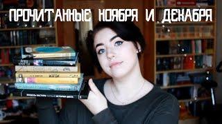ПРОЧИТАНО / Лучшие книги конца 2017!