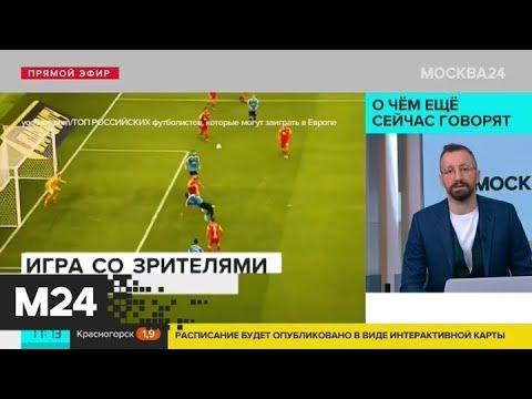Роспотребнадзор разрешил пускать болельщиков на трибуны - Москва 24