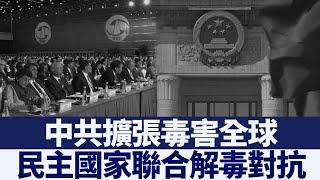 中共全球擴張 民主國家聯合對抗挑戰|新唐人亞太電視|20200628
