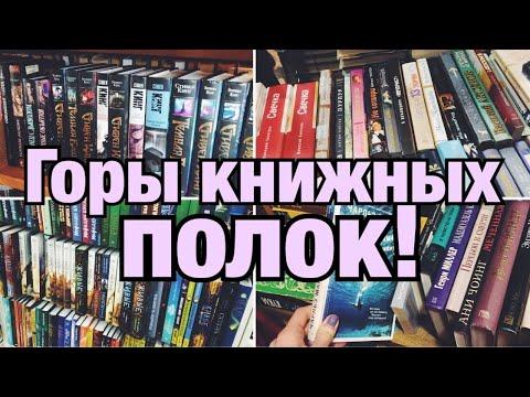 КНИЖНЫЙ ВЛОГ📚По книжным местам Тулы 📚Очень много книг 🔥