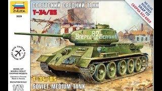Обзор - Советский средний танк Т-34/85 1/72 Звезда (5039) Сборка без клея!