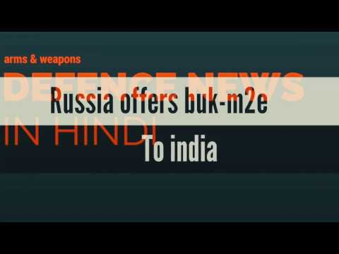 [Hindi] Russia offers Buk M-2E Air defence missile system to India