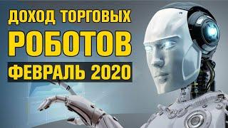Доход торговых роботов февраль 2020
