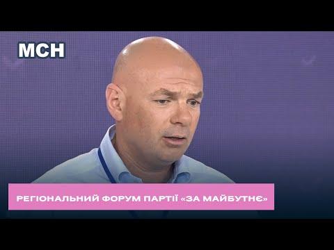 TPK MAPT: У Миколаєві відбувся регіональний форум партії «За майбутнє»
