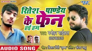 आ गया Ritesh Pandey Ke Fan का सबसे हिट गाना - Hayi Ham - Manohar Michael - Bhojpuri Superhit Song
