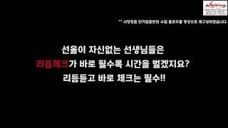 청음_임용실기_뮤직서커스_붙임줄, 당김음, 셋잇단음표
