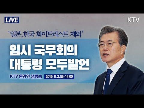 """[전문] """"다시는 일본에게 지지 않을 것"""" 임시 국무회의 문재인 대통령 모두발언"""