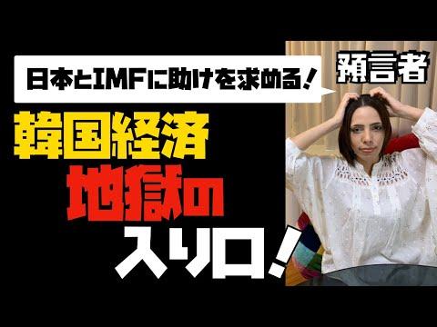2020/05/05 【韓国経済、地獄の入り口】コロナショック がとどめになった!韓国経済再起不能!