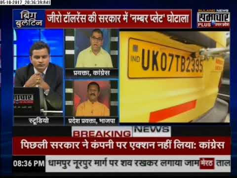 Big Bulletin UP 2: Debate on Uttarakhand's Number Plate Scam
