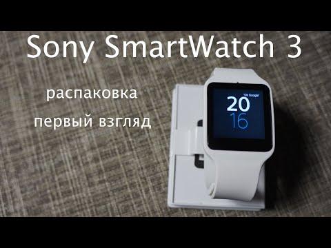 Sony SmartWatch 3: распаковка и первый взгляд