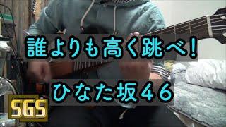誰よりも高く跳べ! - けやき坂46 / ギター演奏