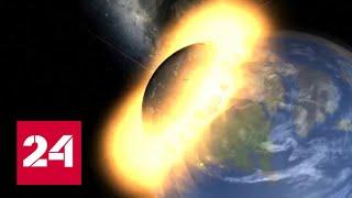 В недрах Земли нашли древнюю планету. Погода 24 - Россия 24
