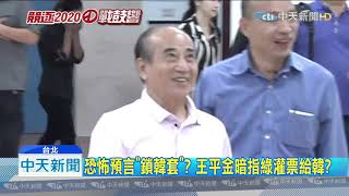 20190705中天新聞 藍權貴設「捕韓圈套」?周錫瑋:上凱道勿帶支持者