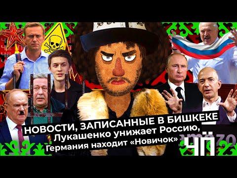Чё Происходит #25   Лукашенко — «крепкий орешек», чем отравили Навального, нападение на Егора Жукова