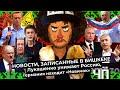 Чё Происходит #25 | Лукашенко — «крепкий орешек», чем отравили Навального, нападение на Егора Жукова