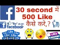 How To Increase Likes Facebook (2018) 30second  500 Likes on facebook photos //with Auto likers