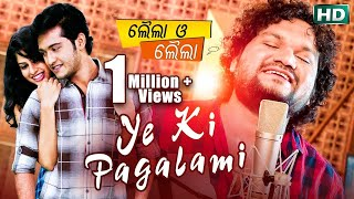 Ye Ki Pagalami ଇଏ କି ପାଗଳାମି Studio Version LAILA O LAILA Swaraj & Sunmeera Sidharth TV
