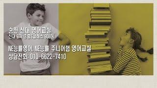 순천 신대 9차 중흥S…