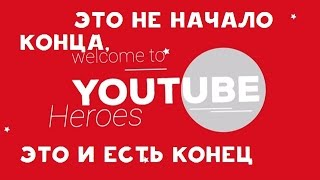 Youtube Heroes, монетизация и падение интернета в 2016 thumbnail