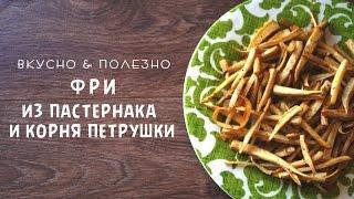 ФРИ без картофеля | из Пастернака и корня Петрушки [Вегетарианские рецепты