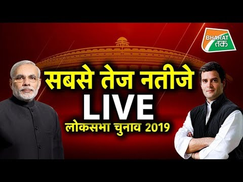 Election Results 2019 Live | लोकसभा चुनाव के सबसे तेज नतीजे LIVE