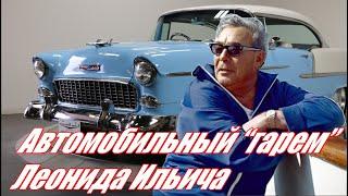 """Автомобильный """"гарем"""" Леонида Брежнева"""