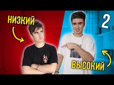 ВЫСОКИЙ VS НИЗКИЙ 2 (  высокий против низкого )