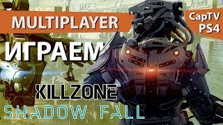 killzone Shadow Fall Multiplayer - Летс Плей - Let's Play - Обзор