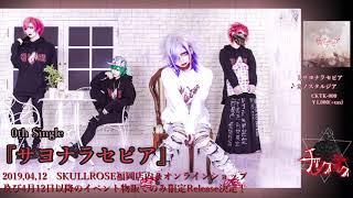 【チクタク】0th Single「サヨナラセピア」試聴動画
