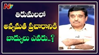 Who is Responsible for Tirumala Evangelism Incident ? | Special Debate | NTV