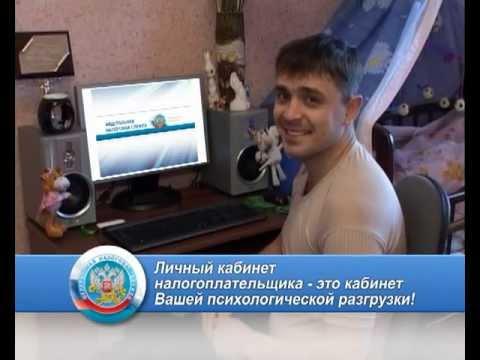 Личный кабинет налогоплательщика. - YouTube
