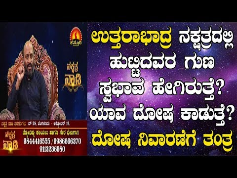 Uttarabhadra Nakshatra Born Characteristics, Dosha & Remedies| Nakshatra Nadi Dinesh | 01-08-2019