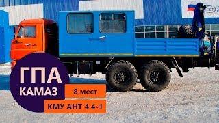 ГПА Камаз 5350-3014-66(D5) с КМУ АНТ 4.4-1 – 8+2 места