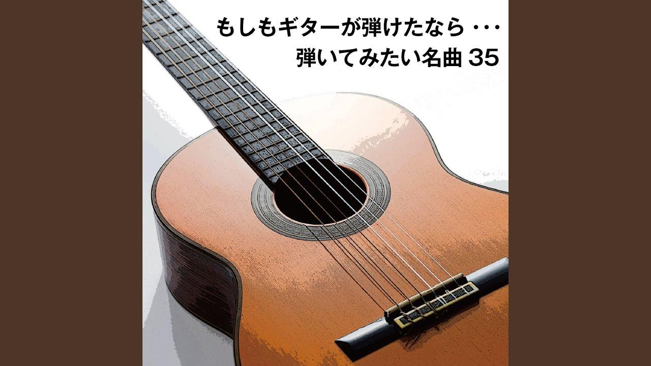 そのあくる日(ゲーラ) - YouTu...