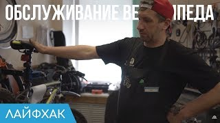 Обслуживание велосипеда(Задаем вопросы механику компании Велодрайв по поводу того, как правильно обслуживать велосипед. Адреса..., 2016-05-25T12:11:04.000Z)