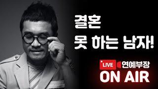 김건모, 결혼 못하는 충격적인 이유