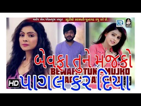 ™KAJAL_MAHERIYA*Bewafa Tune Mujko Pagal-kar-Diya-New Gujarati letest videos)