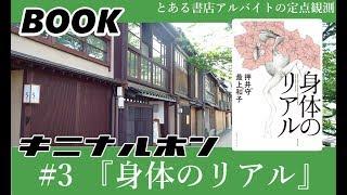 気になる本#3『身体のリアル』KADOKAWAエンターブレイン