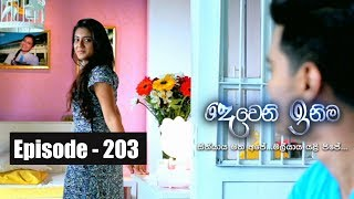 Deweni Inima | Episode  203 15th November 2017 Thumbnail