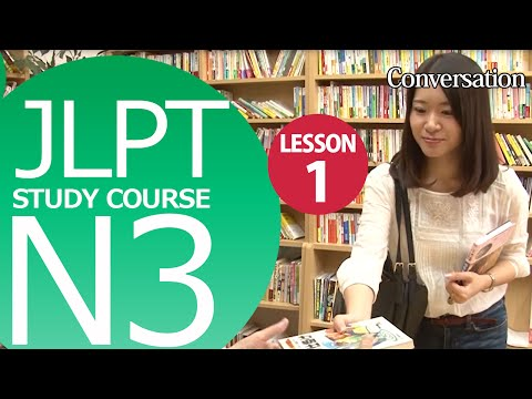 JLPT N3 Lesson 1 Conversation「I'd like to borrow this book, is it possible?」【日本語能力試験N3】